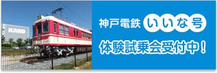 神戸電鉄1117号 体験試乗会 実施中!