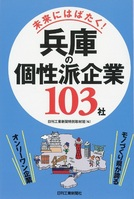 兵庫の個性派企業103社