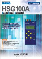 ハンディ型信号発生器HSG100A
