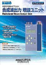 ハンディ型信号発生器HSG100Aオプション