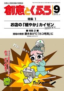 創意とくふう 2015年9月号 日本HR協会