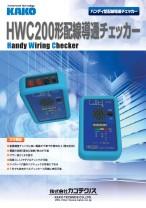 HWC200形配線導通チェッカー