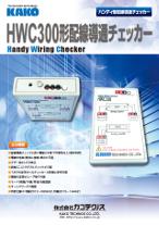 HWC300形配線導通チェッカー