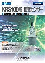 Rotational speed sensor KRS100