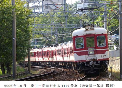 神戸電鉄殿1100形車両