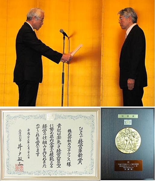 平成22年度「ひょうご経営革新賞」受賞