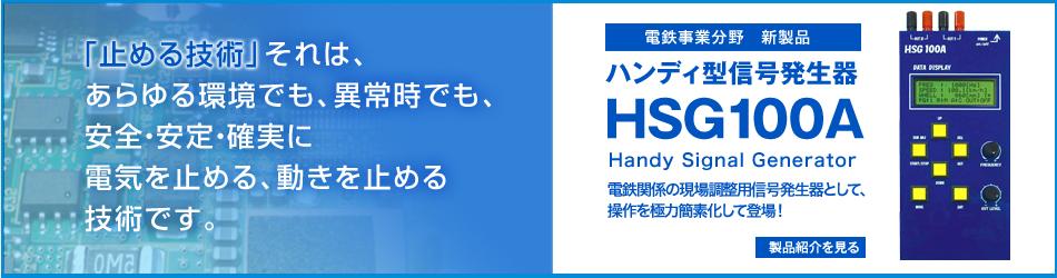 電鉄事業分野新製品 ハンディ型信号発生器HSG100A