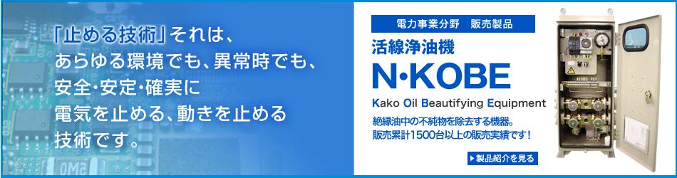 電力事業分野販売製品 活線浄油機N・KOBE
