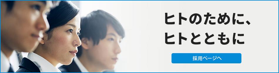 日本に支える、あなたになる。採用ページ