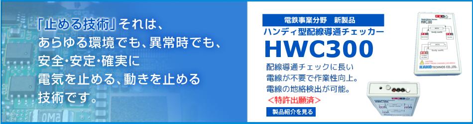 電鉄事業分野新製品 ハンディ型配線導通チェッカーHWC300
