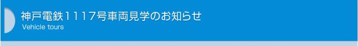 神戸電鉄1117号車両見学のお知らせ
