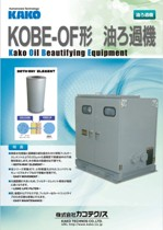 Oil filtration machine KOBE-OF