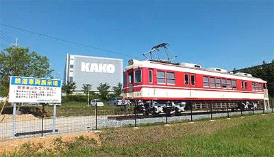 神戸電鉄1117号車両見学のお申込みフォーム
