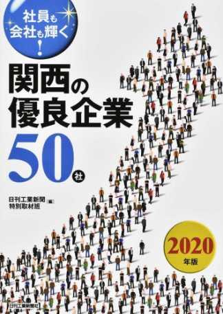 関西の優良企業50社 2020年版