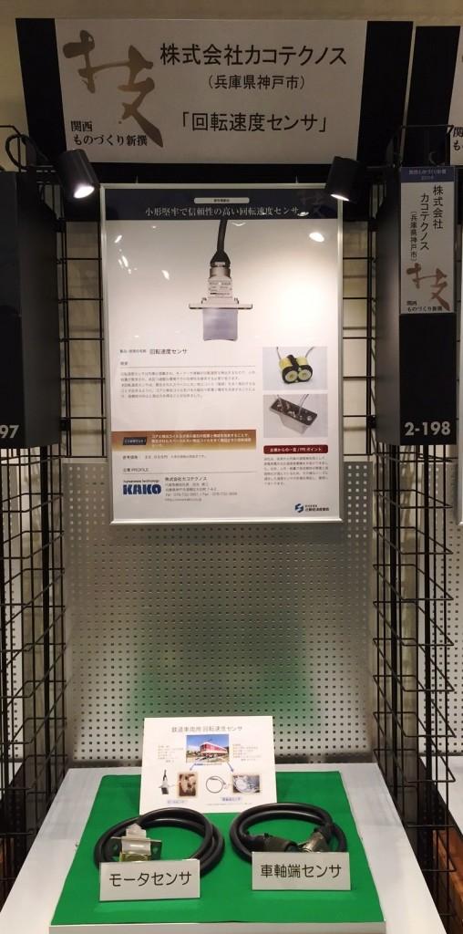 大阪MOBIO「関西ものづくり新撰2016」株式会社カコテクノス展示ブース