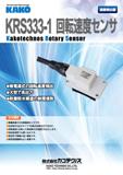 KRS333-1s