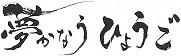logo-v2 - コピー