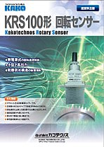 Rotational speed sensor KRS100